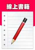 台南市資訊組長手冊