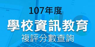 107年度學校資訊教育複評分數查詢