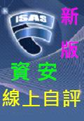 108_資安線上自評教育訓練(45題)