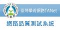 臺灣學術網路 TANet 網路品質測試系統