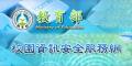 校園資訊安全服務網