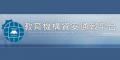 教育機構資安通報平台